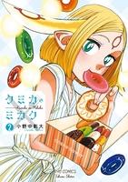 クミカのミカク(2)【特典ペーパー付き】