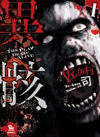 異骸-THE PLAY DEAD/ALIVE-(1)【お試し版】