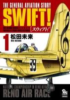 SWIFT!(1)【お試し版】