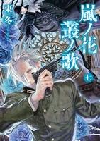 嵐ノ花 叢ノ歌(7)