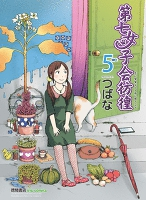 第七女子会彷徨(5)