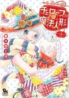 チェローフさんの魔法人形(1)【電子限定特典ペーパー付き】