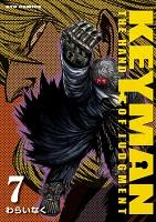 【期間限定価格】KEYMAN(7)