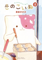 きのこいぬ(8)【電子限定特典ペーパー付き】
