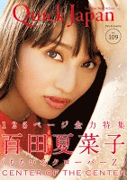 クイック・ジャパン 109