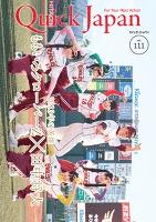 クイック・ジャパン 111