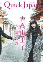 Quick Japan(クイック・ジャパン)Vol.117