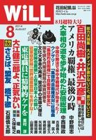 月刊WiLL 2014年 8月号