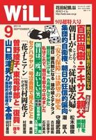 月刊WiLL 2014年 9月号