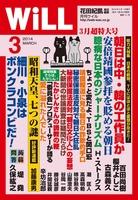 月刊WiLL 2014年 3月号