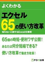 よくわかる エクセル65の使い方改革 知らないと損するExcel仕事術
