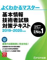 よくわかるマスター 基本情報技術者試験 対策テキスト 2019-2020年度版