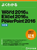 よくわかる Word 2016 & Excel 2016 & PowerPoint 2016 <改訂版>