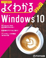 よくわかる クイック! Windows10