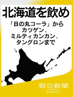 北海道を飲め 「日の丸コーラ」からカツゲン、ミルティカンカン、タングロンまで