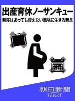 出産育休ノーサンキュー 制度はあっても使えない職場に生きる無念