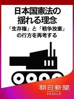 日本国憲法の揺れる理念 「生存権」と「戦争放棄」の行方を再考する