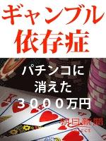 ギャンブル依存症 パチンコに消えた3000万円