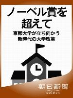 ノーベル賞を超えて 京都大学が立ち向かう新時代の大学改革