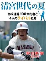 清宮世代の夏 高校通算100本打者と4人のライバルたち