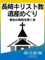 長崎キリスト教遺産めぐり 歴史の物語を聞く旅