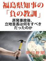 福島県知事の「負の教訓」 原発事故後、立地首長は何をすべきだったのか