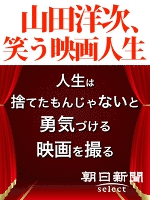 山田洋次、笑う映画人生 人生は捨てたもんじゃないと勇気づける映画を撮る