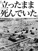 「立ったまま死んでいた」 東京と鹿児島の大空襲