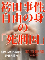 袴田事件、自由の身の「死刑囚」 始まらない再審と静寂の日々