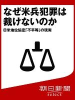 なぜ米兵犯罪は裁けないのか 日米地位協定「不平等」の現実
