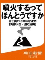 噴火するってほんとうですか 富士山の不気味な沈黙[災害大国・迫る危機]