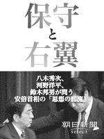 保守と右翼 八木秀次、河野洋平、鈴木邦男が問う安倍首相の「思想の底流」