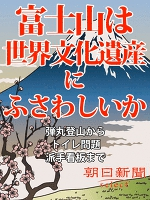 富士山は世界文化遺産にふさわしいか 弾丸登山からトイレ問題、派手看板まで
