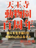 天王寺動物園百周年 戦火を生き延びた大阪の心のふるさと