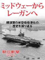 ミッドウェーからレーガンへ 横須賀の米空母母港化の歴史を振り返る