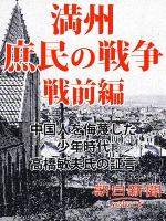 満州庶民の戦争/戦前編 中国人を侮蔑した少年時代/高橋敏夫氏の証言