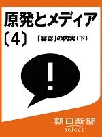 原発とメディア〔4〕 「容認」の内実(下)