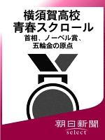 横須賀高校・青春スクロール 首相、ノーベル賞、五輪金の原点