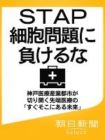 STAP細胞問題に負けるな 神戸医療産業都市が切り開く先端医療の「すぐそこにある未来」