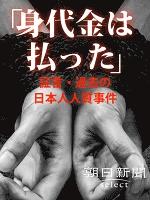 「身代金は払った」 証言・過去の日本人人質事件
