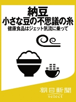 納豆、小さな豆の不思議の糸 健康食品はジェット気流に乗って