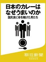 日本のカレーはなぜうまいのか 国民食に命を賭けた男たち