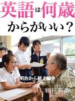 英語は何歳からがいい? 明治から続く論争