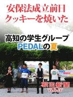 安保法成立前日クッキーを焼いた 高知の学生グループPEDALの夏