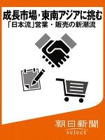 成長市場・東南アジアに挑む「日本流」営業・販売の新潮流