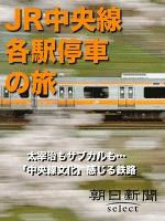 JR中央線各駅停車の旅 太宰治もサブカルも…「中央線文化」感じる鉄路