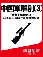中国軍解剖〔3〕 「戦争を準備せよ」総書記の意向で軍が臨戦態勢