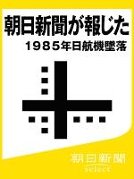 朝日新聞が報じた 1985年日航機墜落