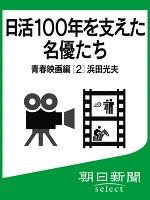 日活100年を支えた名優たち 青春映画編〔2〕浜田光夫