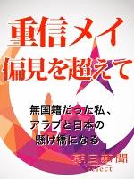重信メイ、偏見を超えて 無国籍だった私、アラブと日本の懸け橋になる